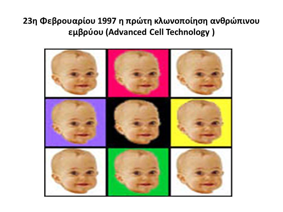 23η Φεβρουαρίου 1997 η πρώτη κλωνοποίηση ανθρώπινου εμβρύου (Advanced Cell Technology )