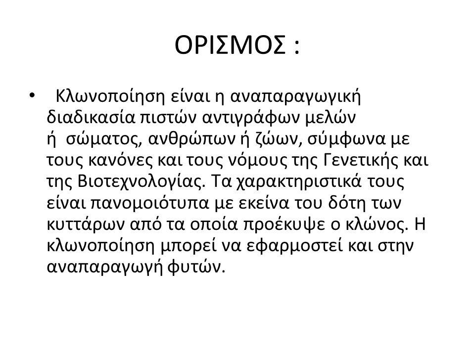 ΟΡΙΣΜΟΣ :