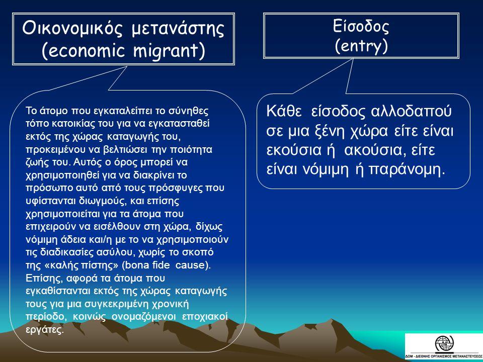 Οικονομικός μετανάστης