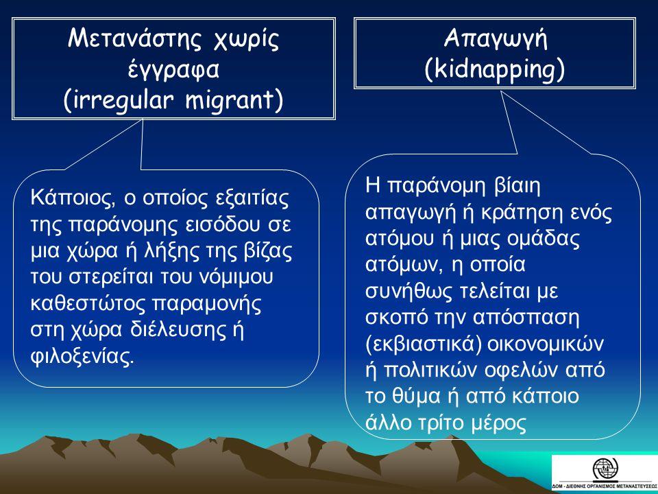 Μετανάστης χωρίς έγγραφα