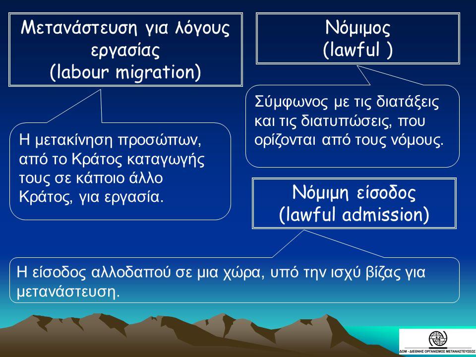 Μετανάστευση για λόγους εργασίας