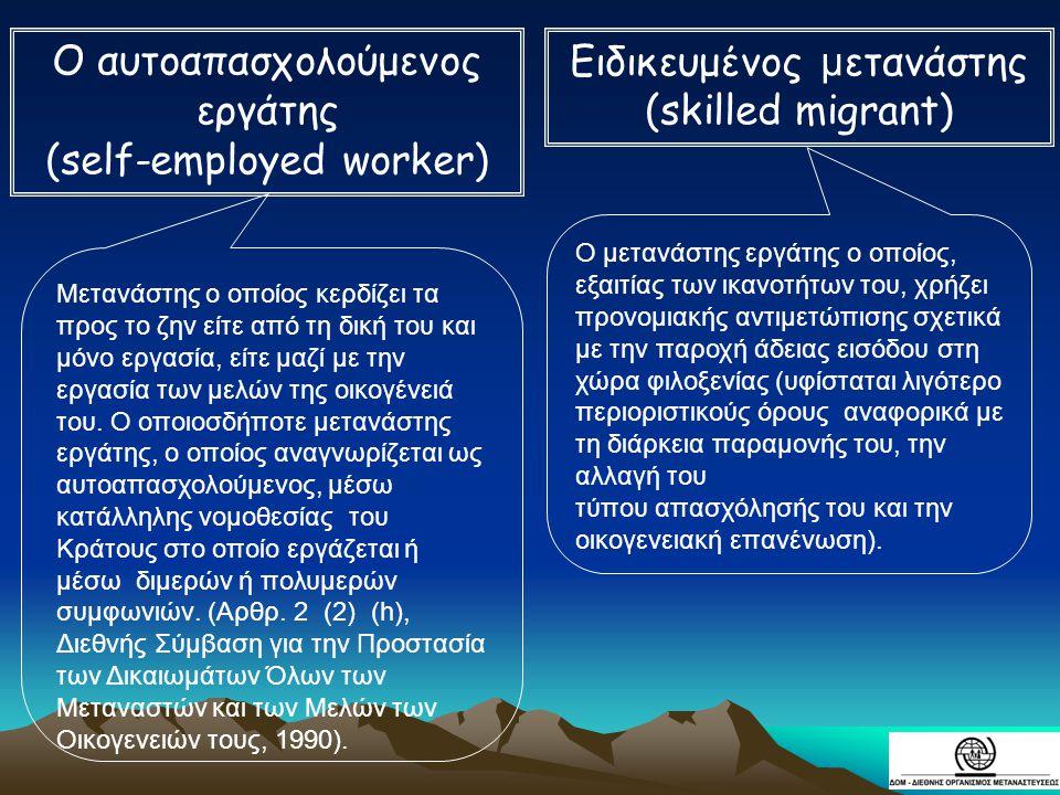 Ο αυτοαπασχολούμενος εργάτης (self-employed worker)