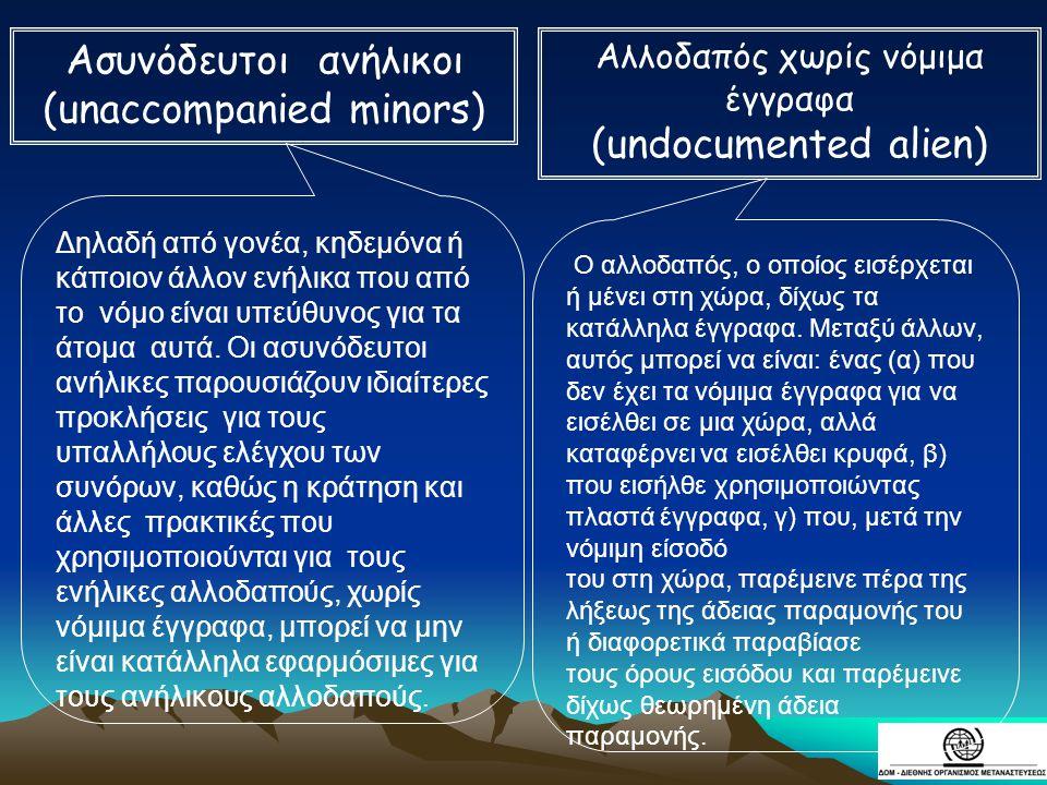 (unaccompanied minors) (undocumented alien)