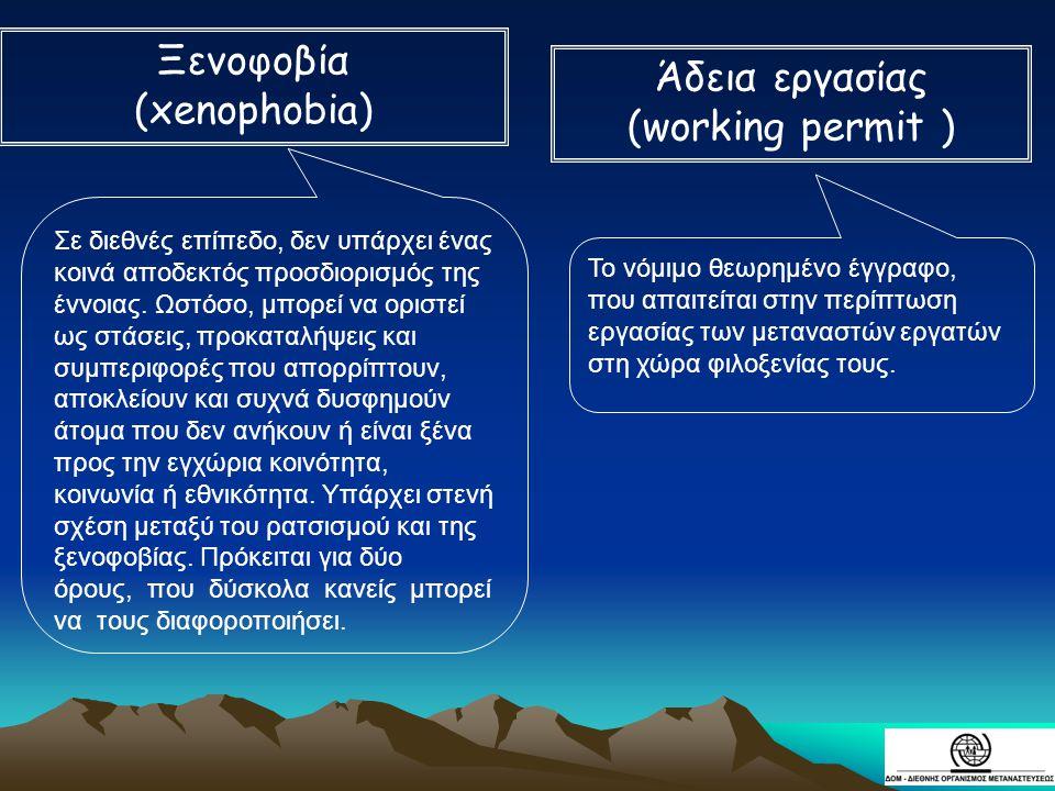 Ξενοφοβία Άδεια εργασίας (xenophobia) (working permit )