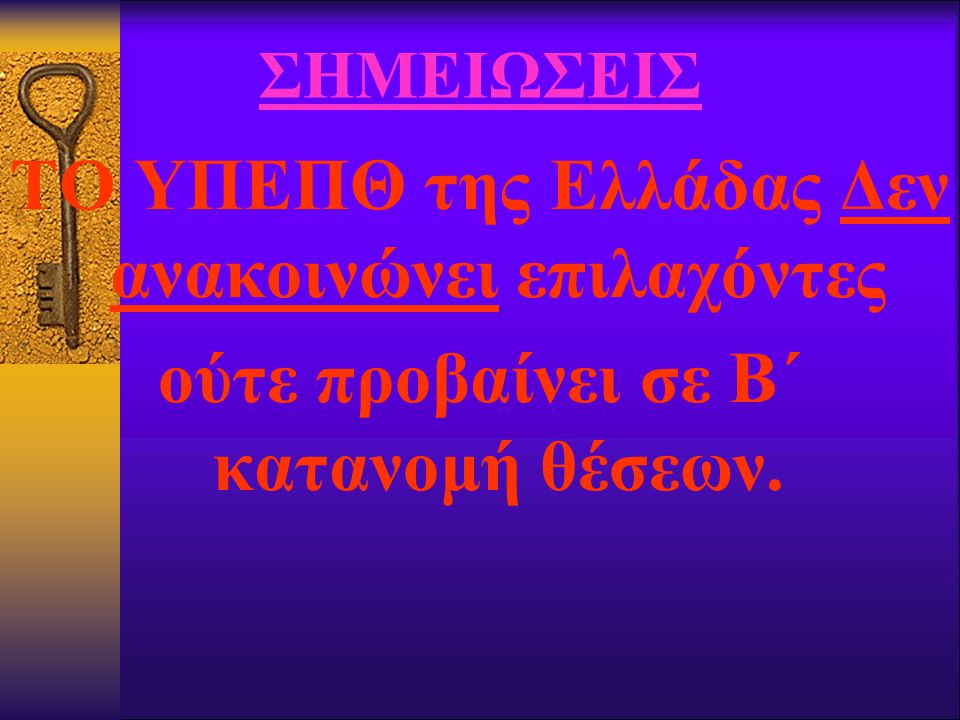 ΤΟ ΥΠΕΠΘ της Ελλάδας Δεν ανακοινώνει επιλαχόντες