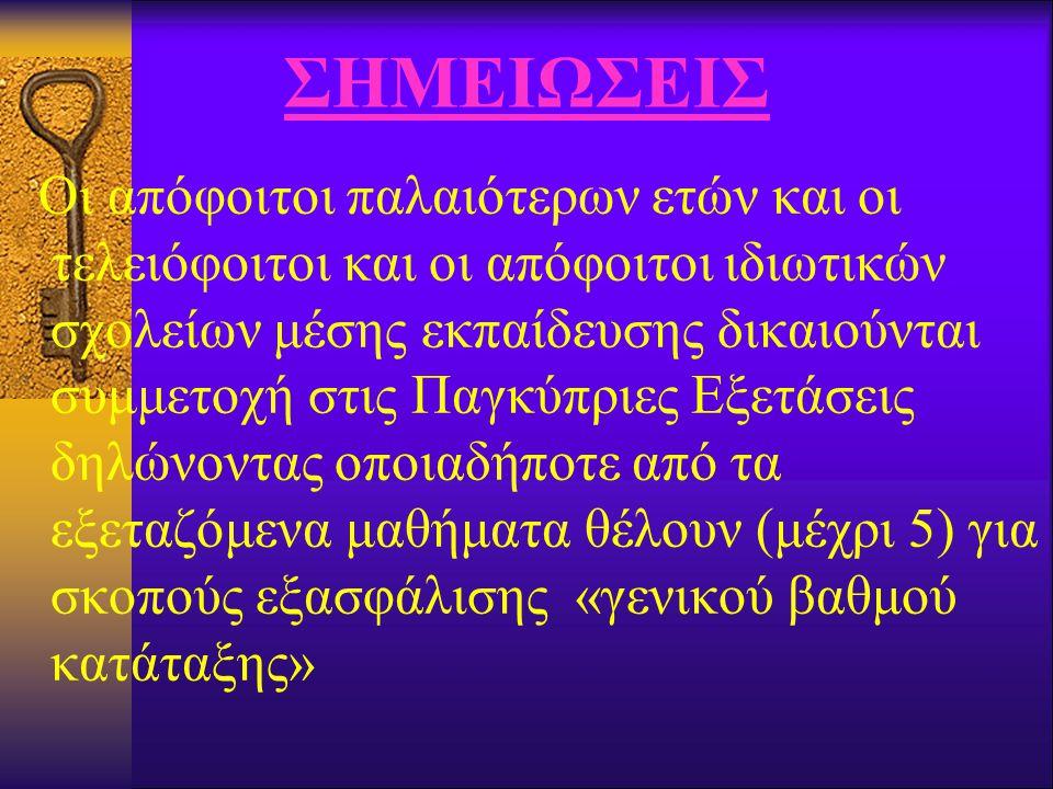 ΣΗΜΕΙΩΣΕΙΣ