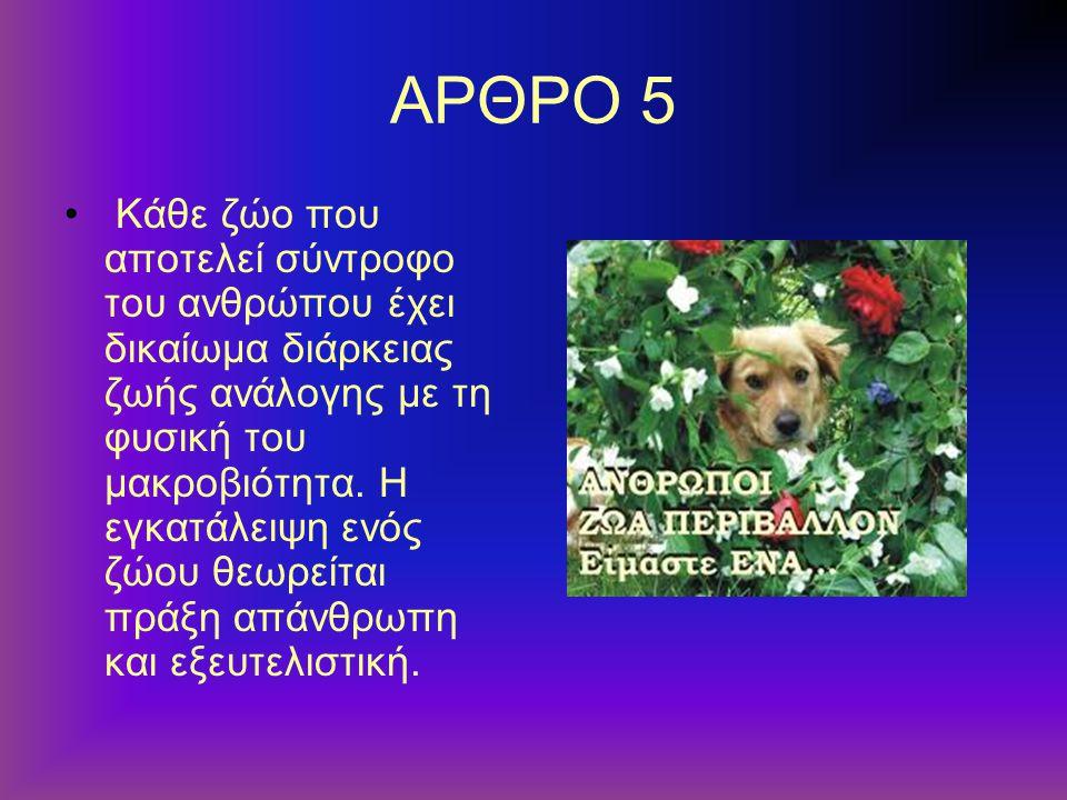 ΑΡΘΡΟ 5
