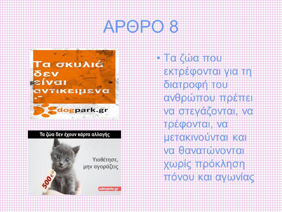 ΑΡΘΡΟ 8