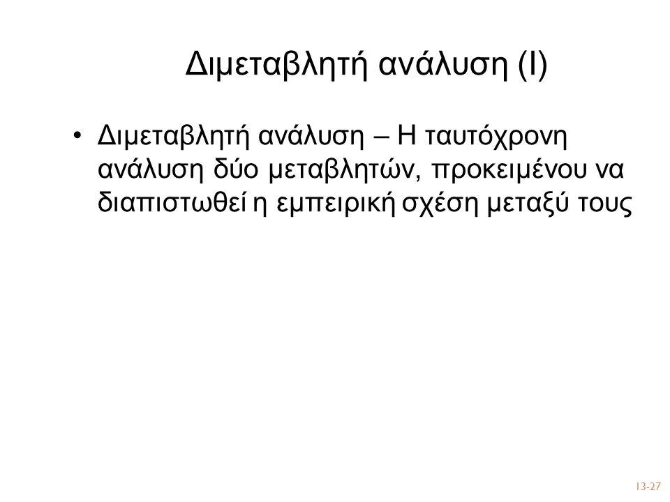 Διμεταβλητή ανάλυση (Ι)