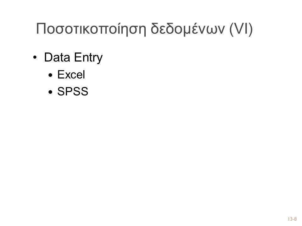 Ποσοτικοποίηση δεδομένων (VΙ)