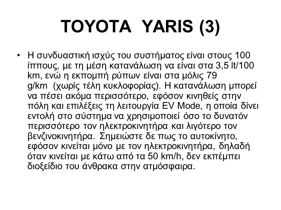 TOYOTA YARIS (3)