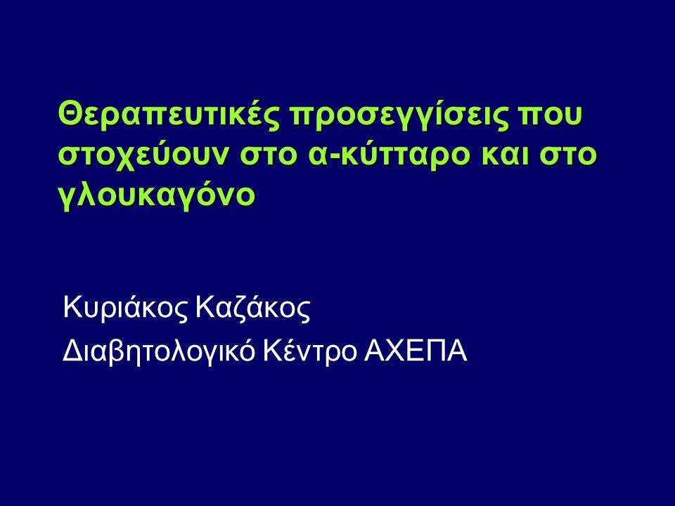 Κυριάκος Καζάκος Διαβητολογικό Κέντρο ΑΧΕΠΑ