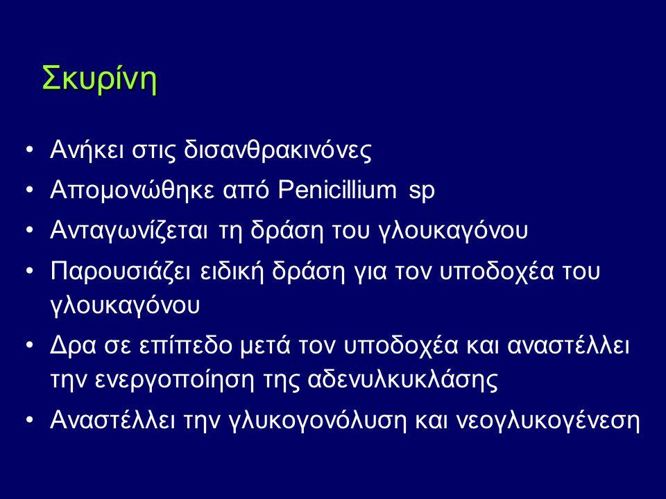 Σκυρίνη Ανήκει στις δισανθρακινόνες Απομονώθηκε από Penicillium sp
