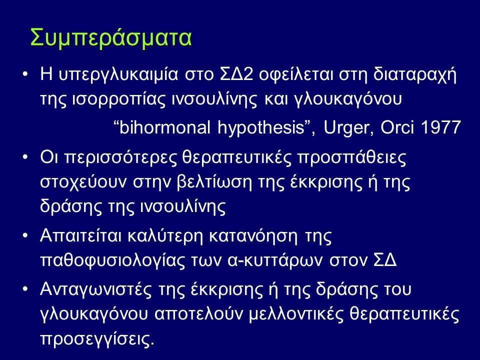 Συμπεράσματα Η υπεργλυκαιμία στο ΣΔ2 οφείλεται στη διαταραχή της ισορροπίας ινσουλίνης και γλουκαγόνου.