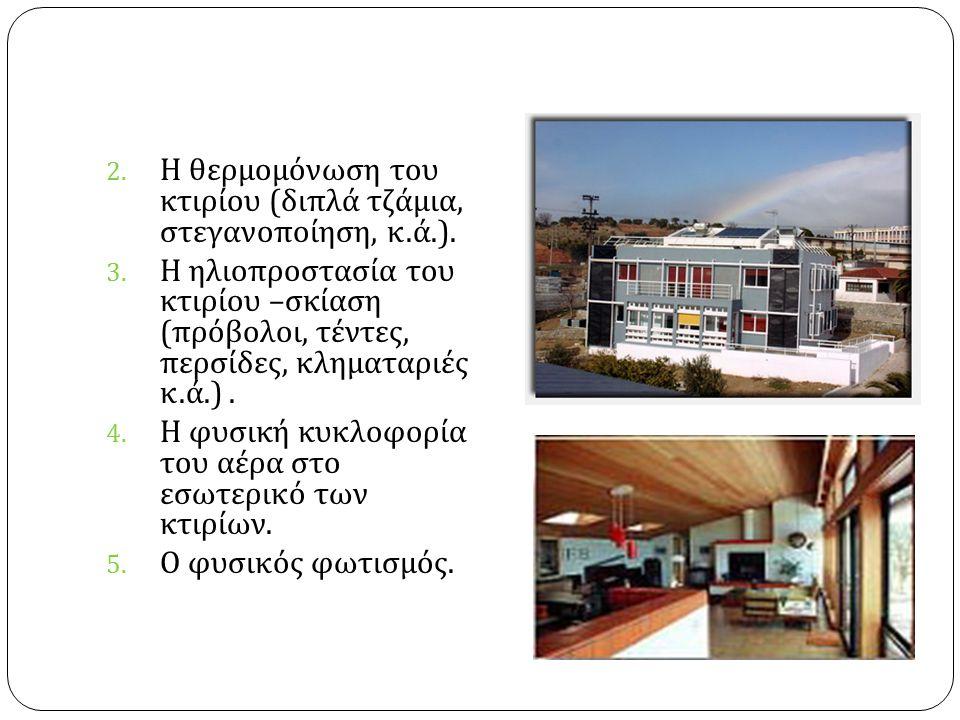 Η θερμομόνωση του κτιρίου (διπλά τζάμια, στεγανοποίηση, κ.ά.).