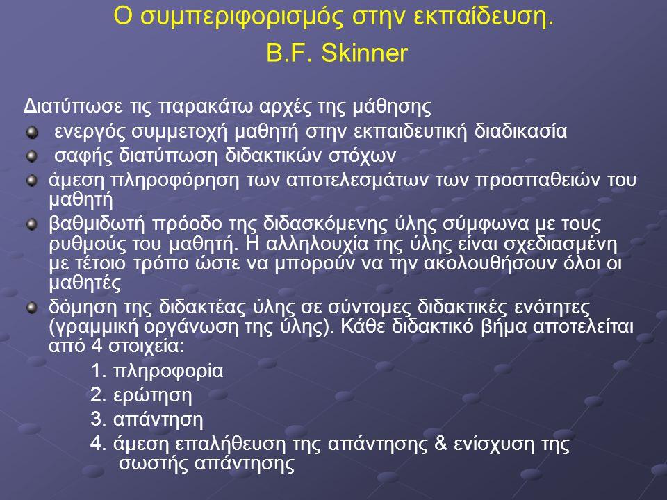 Ο συμπεριφορισμός στην εκπαίδευση. B.F. Skinner