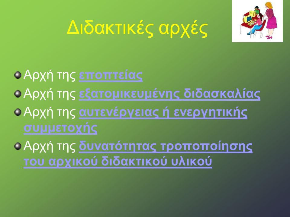 Διδακτικές αρχές Αρχή της εποπτείας