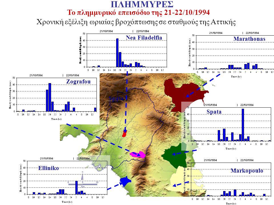 Το πλημμυρικό επεισόδιο της 21-22/10/1994