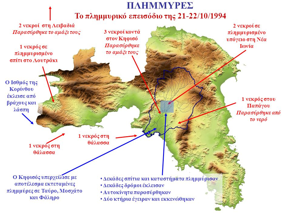 ΠΛΗΜΜΥΡΕΣ Το πλημμυρικό επεισόδιο της 21-22/10/1994