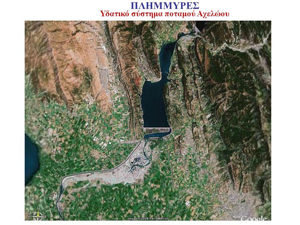 ΠΛΗΜΜΥΡΕΣ Υδατικό σύστημα ποταμού Αχελώου