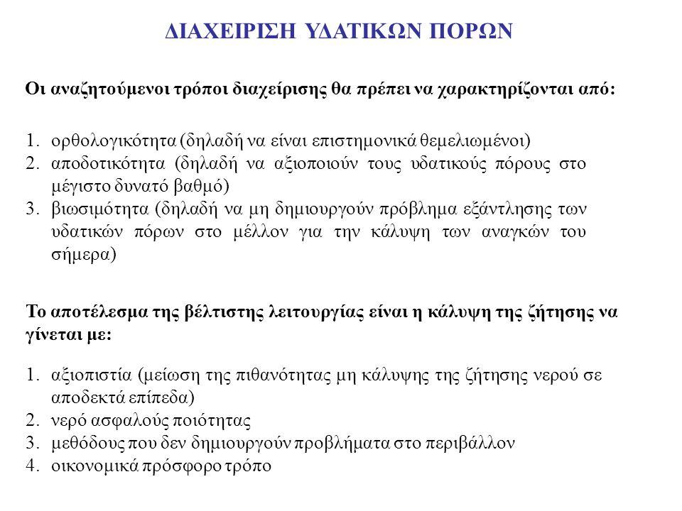 ΔΙΑΧΕΙΡΙΣΗ ΥΔΑΤΙΚΩΝ ΠΟΡΩΝ