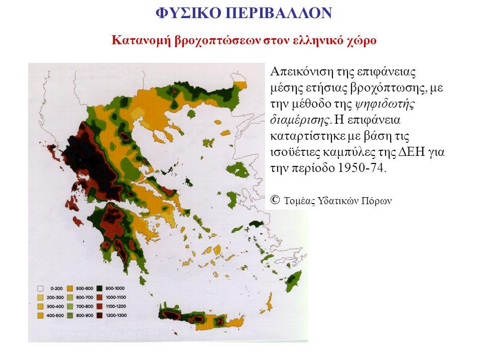 Κατανομή βροχοπτώσεων στον ελληνικό χώρο