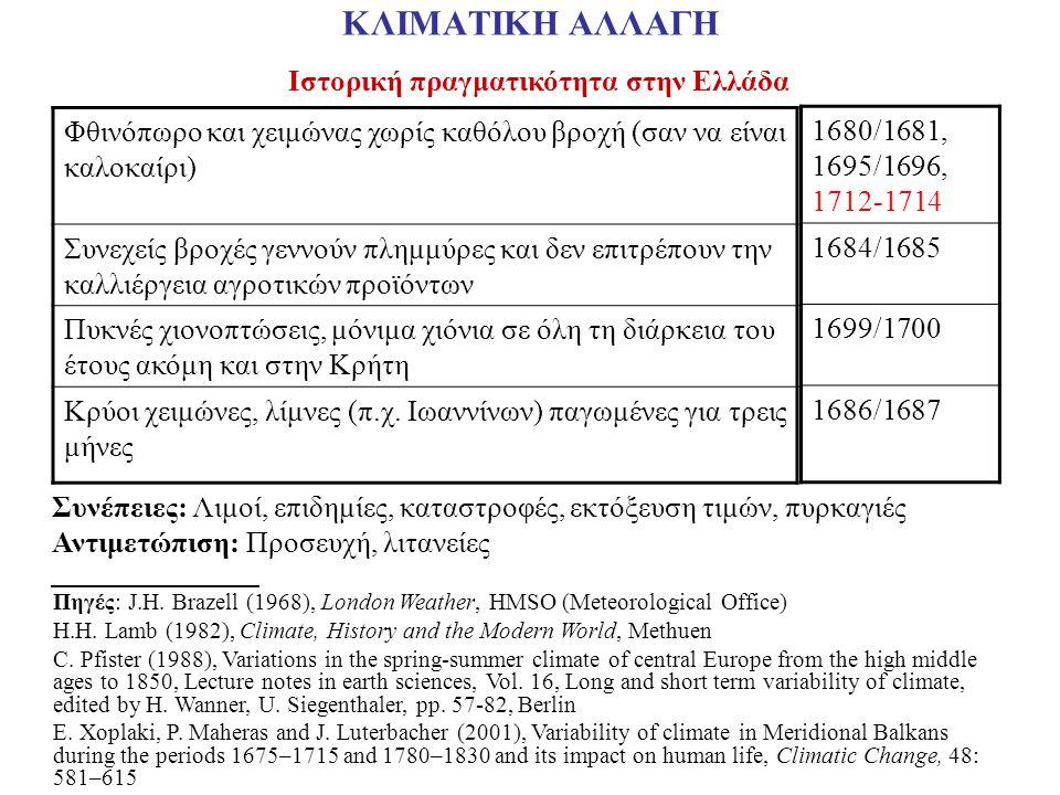 Ιστορική πραγματικότητα στην Ελλάδα