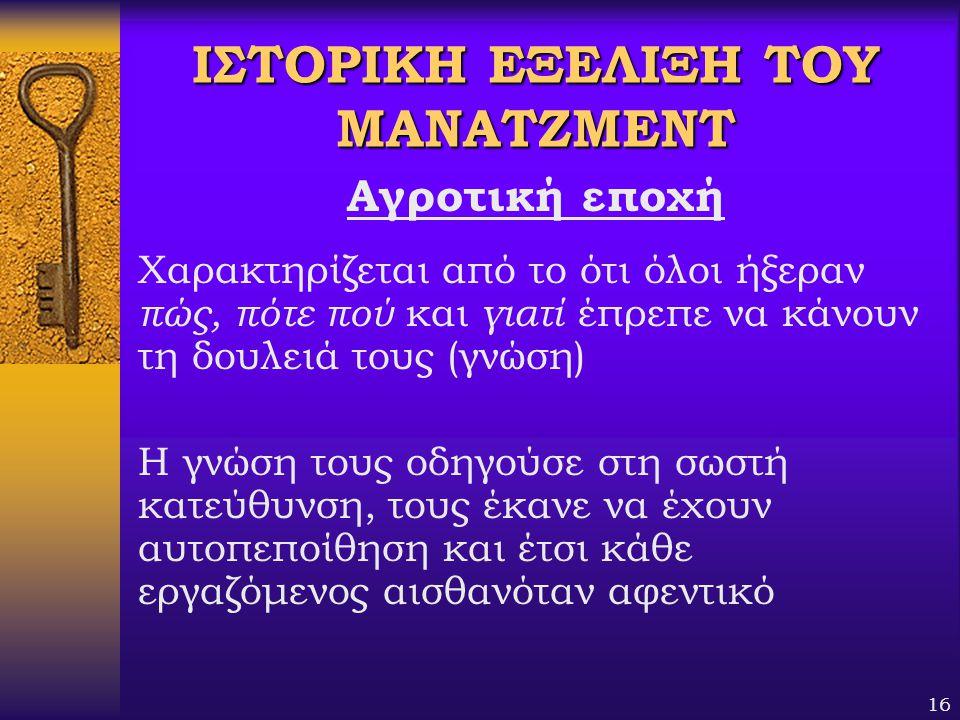 ΙΣΤΟΡΙΚΗ ΕΞΕΛΙΞΗ ΤΟΥ ΜΑΝΑΤΖΜΕΝΤ