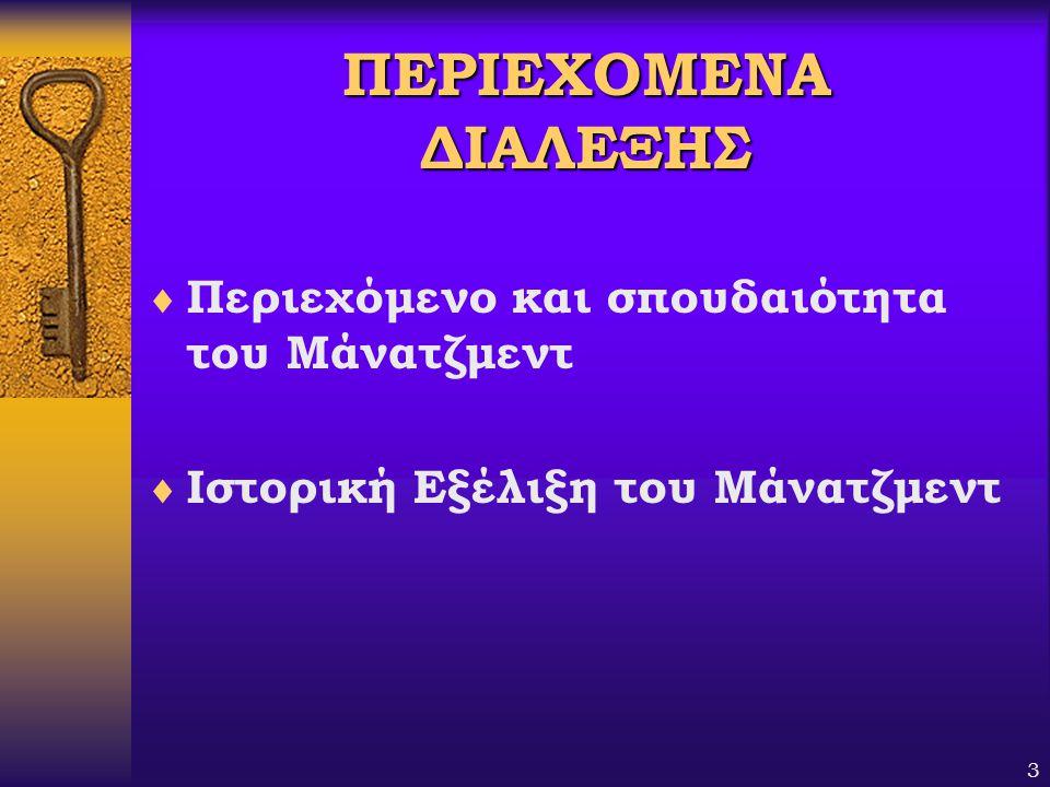 ΠΕΡΙΕΧΟΜΕΝΑ ΔΙΑΛΕΞΗΣ Περιεχόμενο και σπουδαιότητα του Μάνατζμεντ