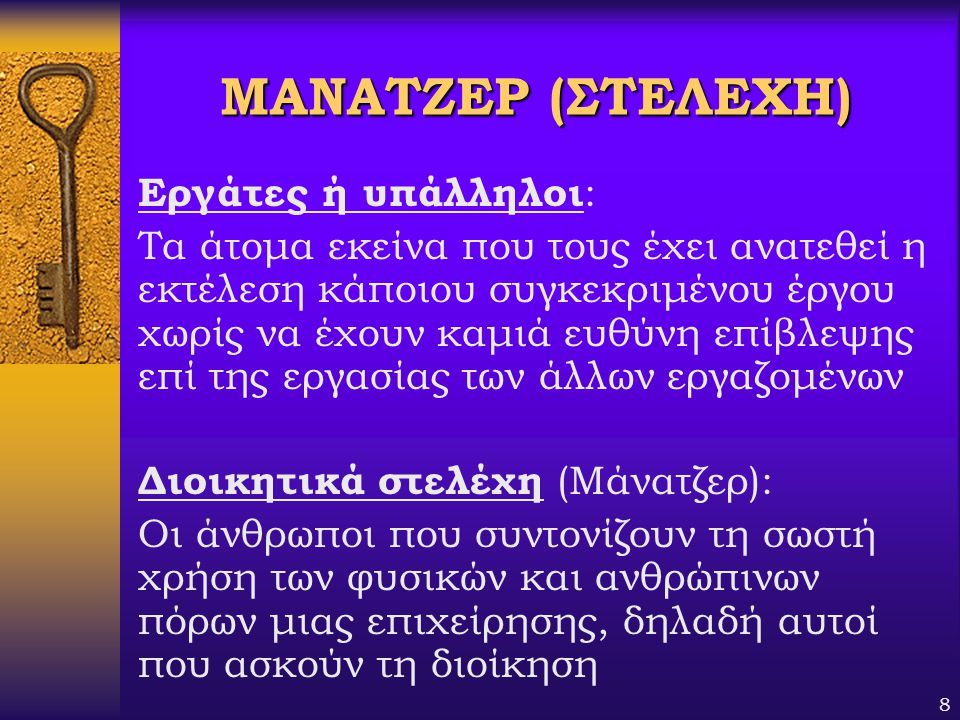 ΜΑΝΑΤΖΕΡ (ΣΤΕΛΕΧΗ) Εργάτες ή υπάλληλοι: