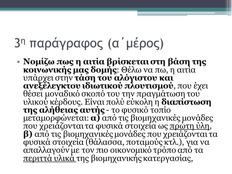 3η παράγραφος (α΄μέρος)
