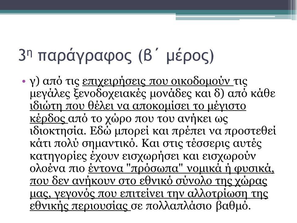 3η παράγραφος (β΄ μέρος)
