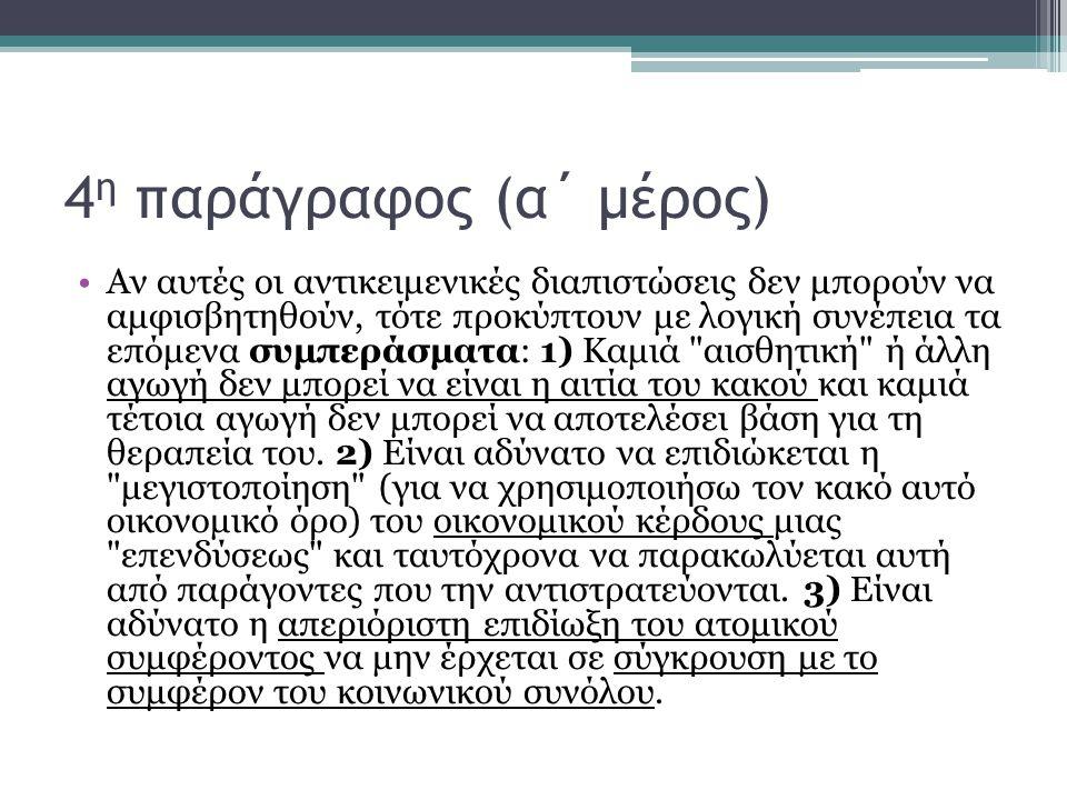 4η παράγραφος (α΄ μέρος)