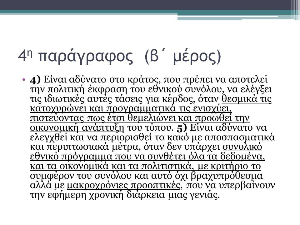 4η παράγραφος (β΄ μέρος)