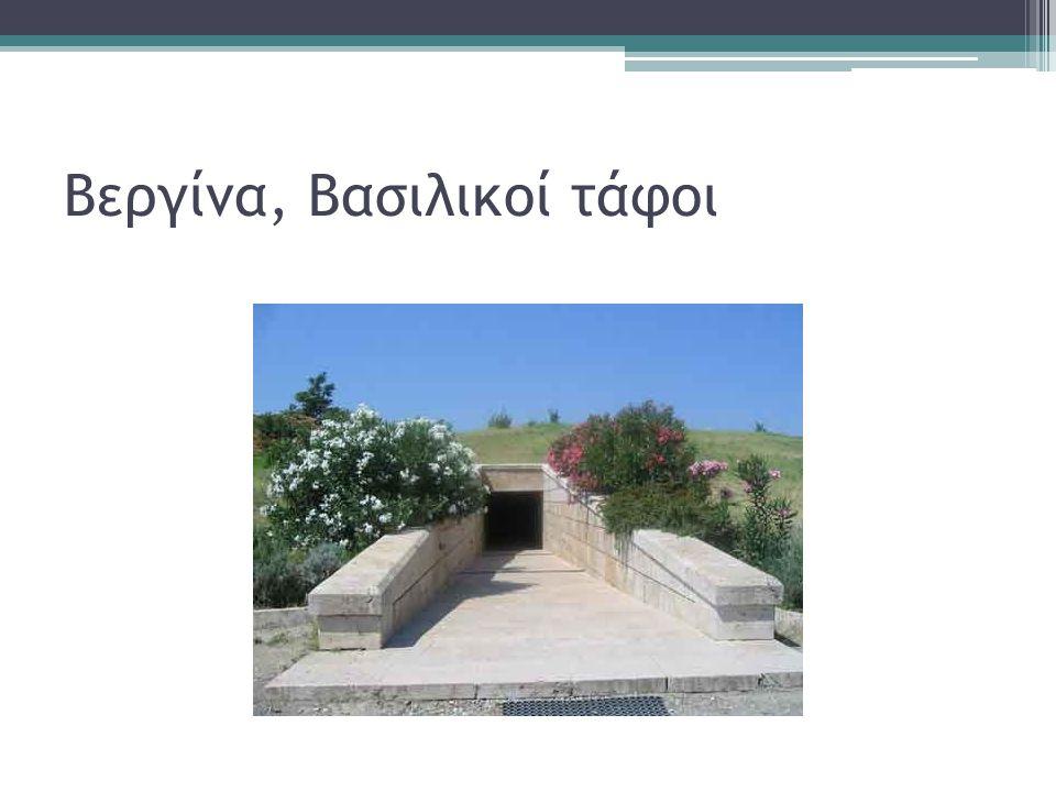 Βεργίνα, Βασιλικοί τάφοι