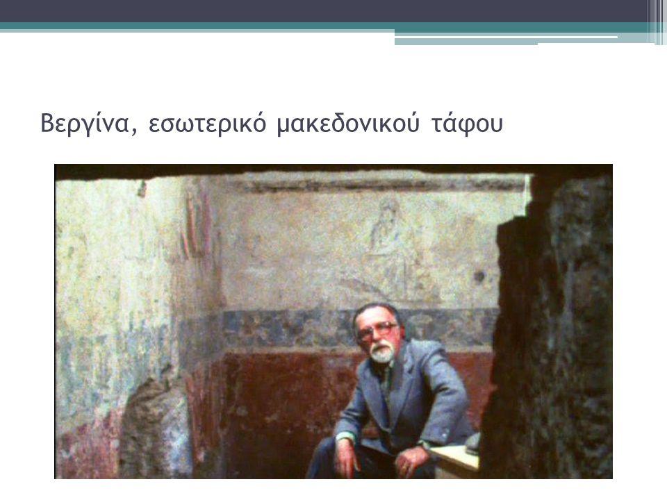 Βεργίνα, εσωτερικό μακεδονικού τάφου