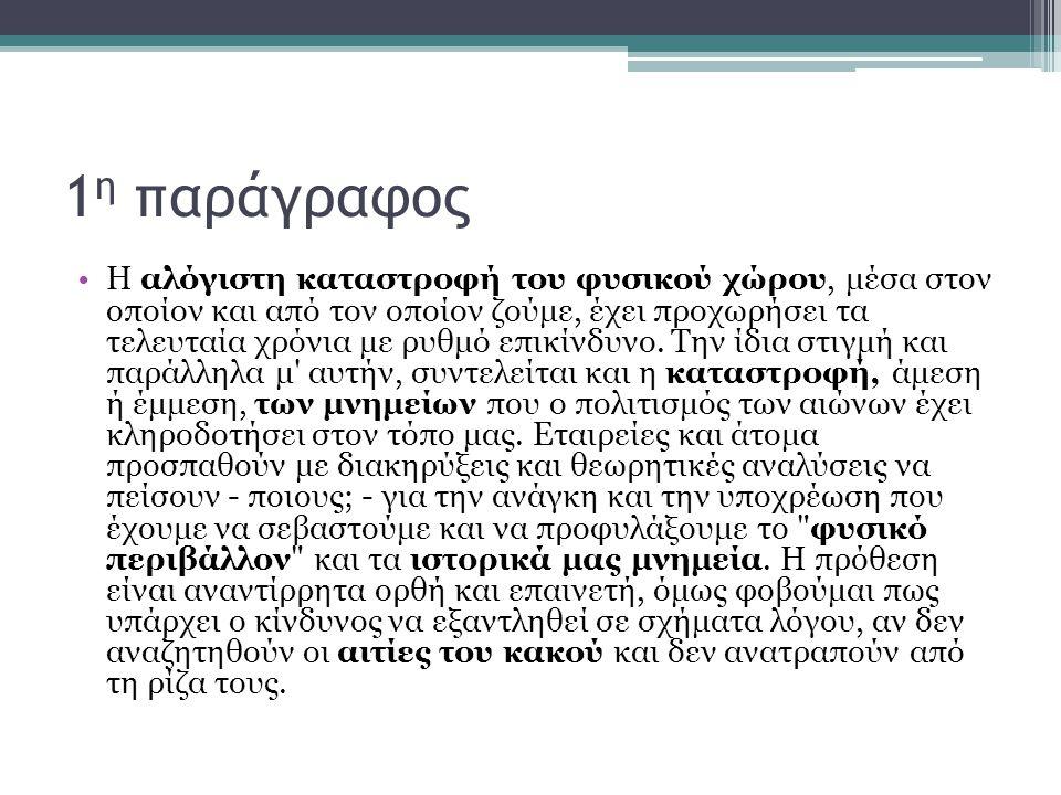 1η παράγραφος