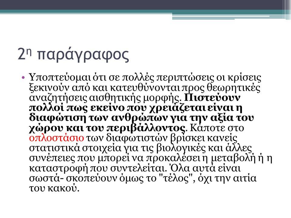 2η παράγραφος