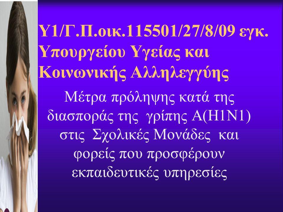 Υ1/Γ.Π.οικ.115501/27/8/09 εγκ. Υπουργείου Υγείας και Κοινωνικής Αλληλεγγύης