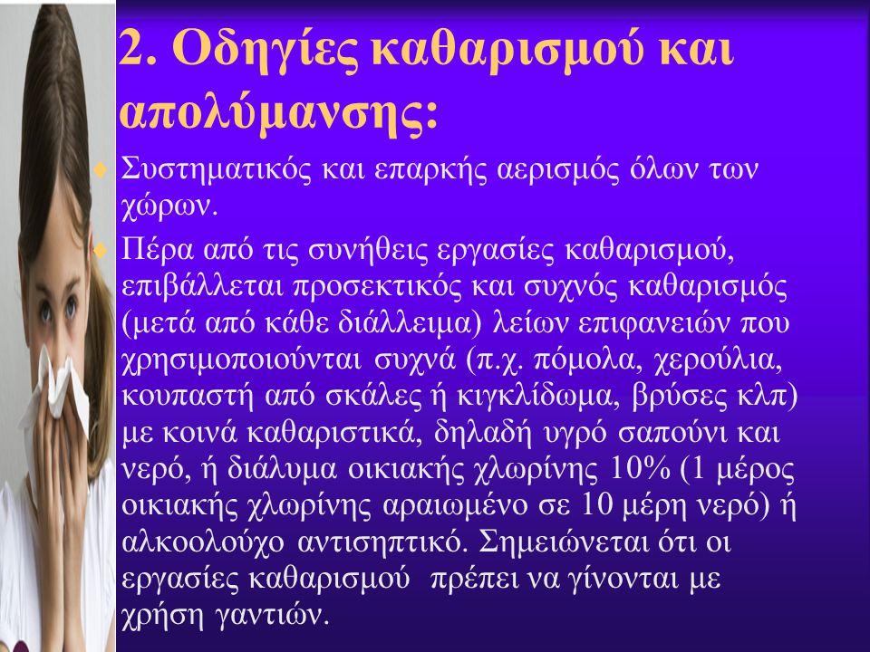 2. Οδηγίες καθαρισμού και απολύμανσης: