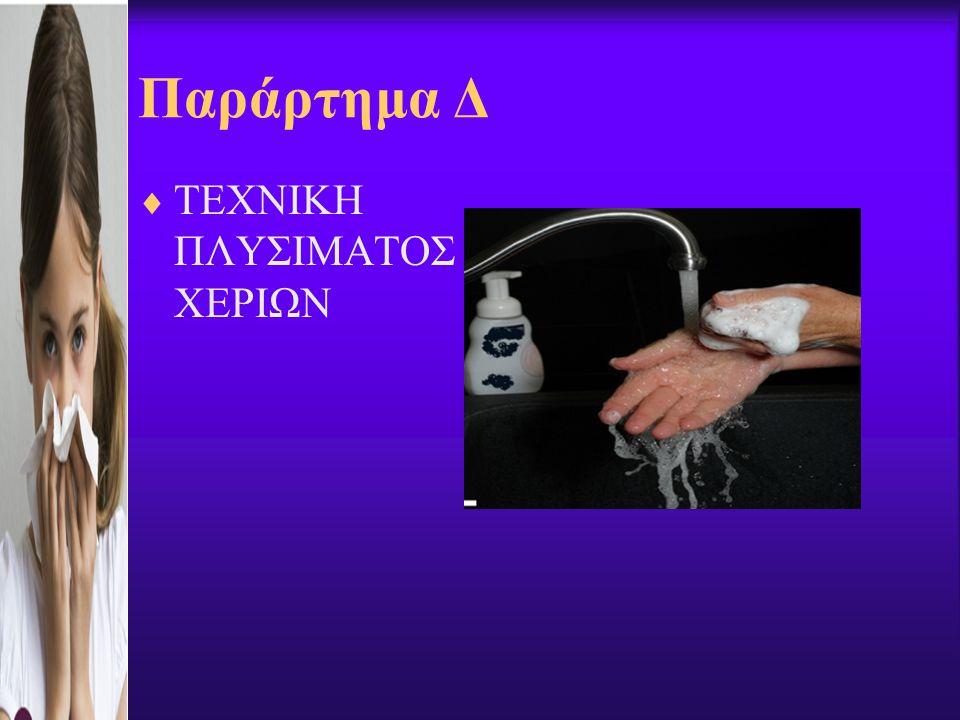 Παράρτημα Δ ΤΕΧΝΙΚΗ ΠΛΥΣΙΜΑΤΟΣ ΧΕΡΙΩΝ