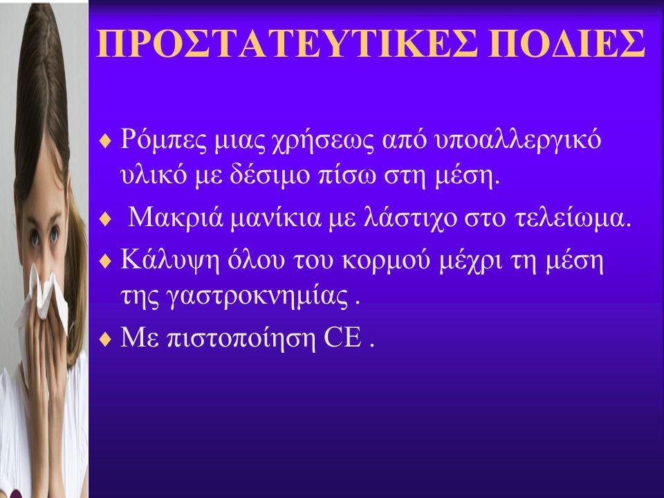 ΠΡΟΣΤΑΤΕΥΤΙΚΕΣ ΠΟΔΙΕΣ
