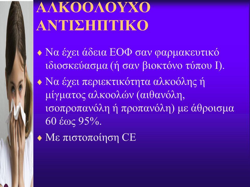 ΑΛΚΟΟΛΟΥΧΟ ΑΝΤΙΣΗΠΤΙΚΟ