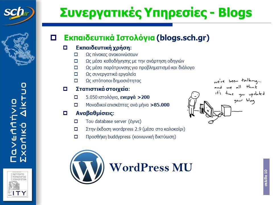 Συνεργατικές Υπηρεσίες - Blogs