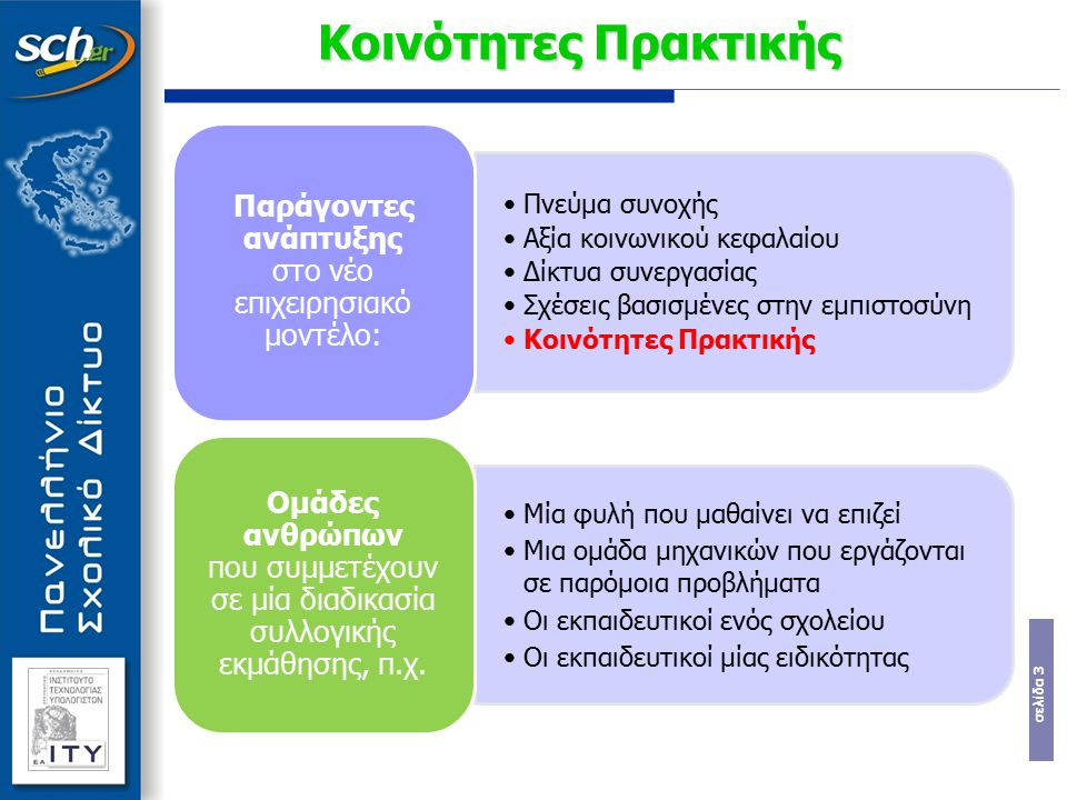 Παράγοντες ανάπτυξης στο νέο επιχειρησιακό μοντέλο: