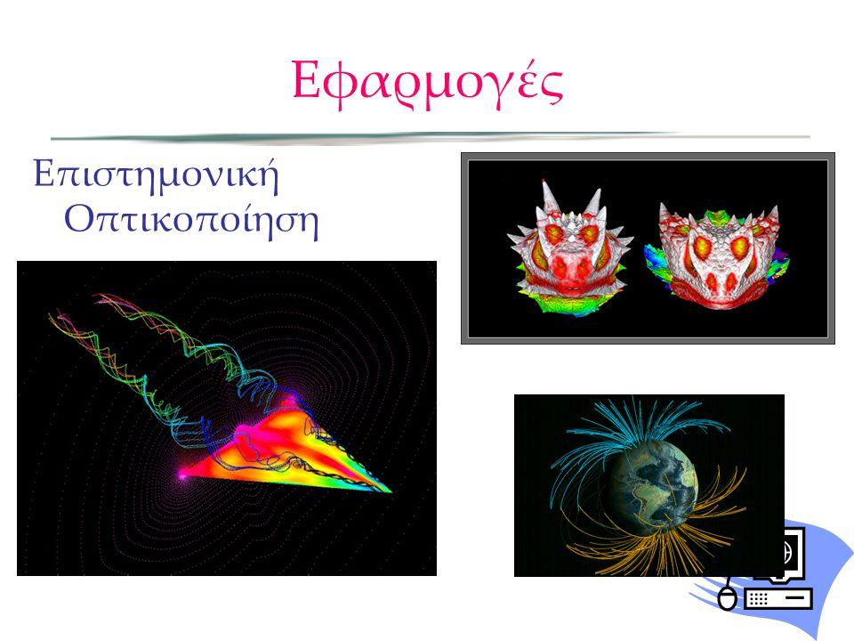 Εφαρμογές Επιστημονική Οπτικοποίηση ...