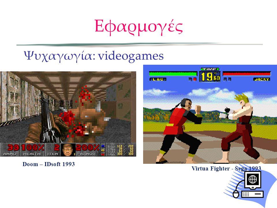 Εφαρμογές Ψυχαγωγία: videogames Doom – IDsoft 1993