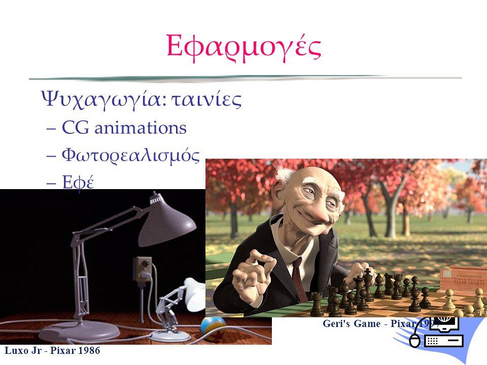 Εφαρμογές Ψυχαγωγία: ταινίες CG animations Φωτορεαλισμός Εφέ