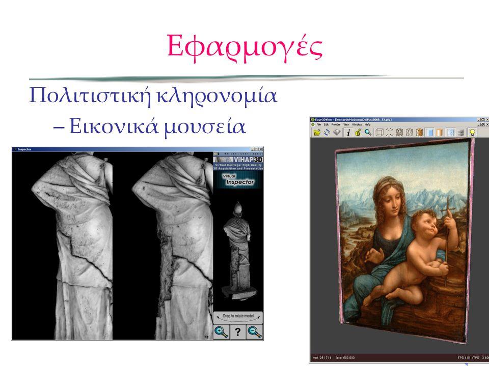 Εφαρμογές Πολιτιστική κληρονομία Εικονικά μουσεία
