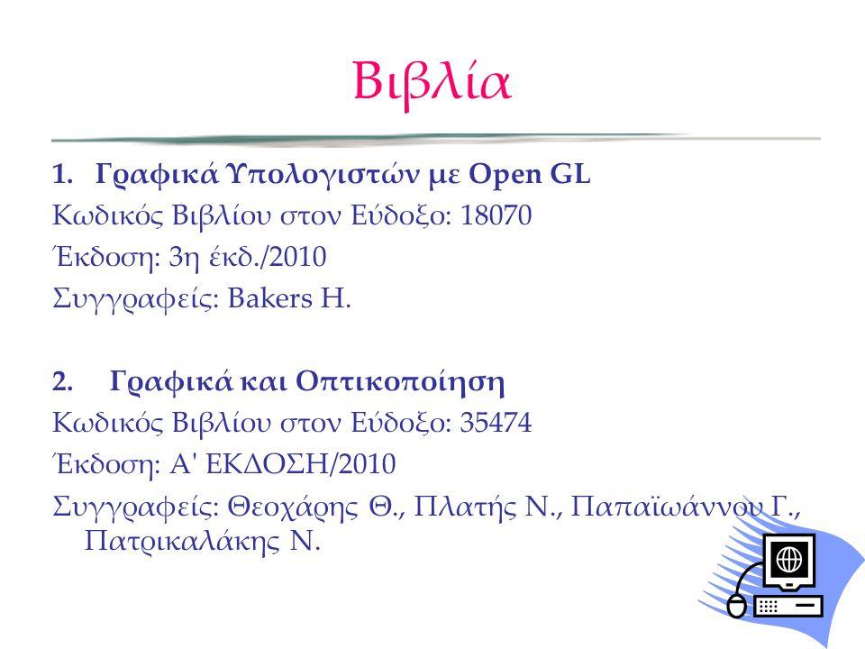 Βιβλία Γραφικά Υπολογιστών με Open GL